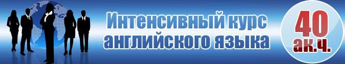 intensive_en_ru.jpg